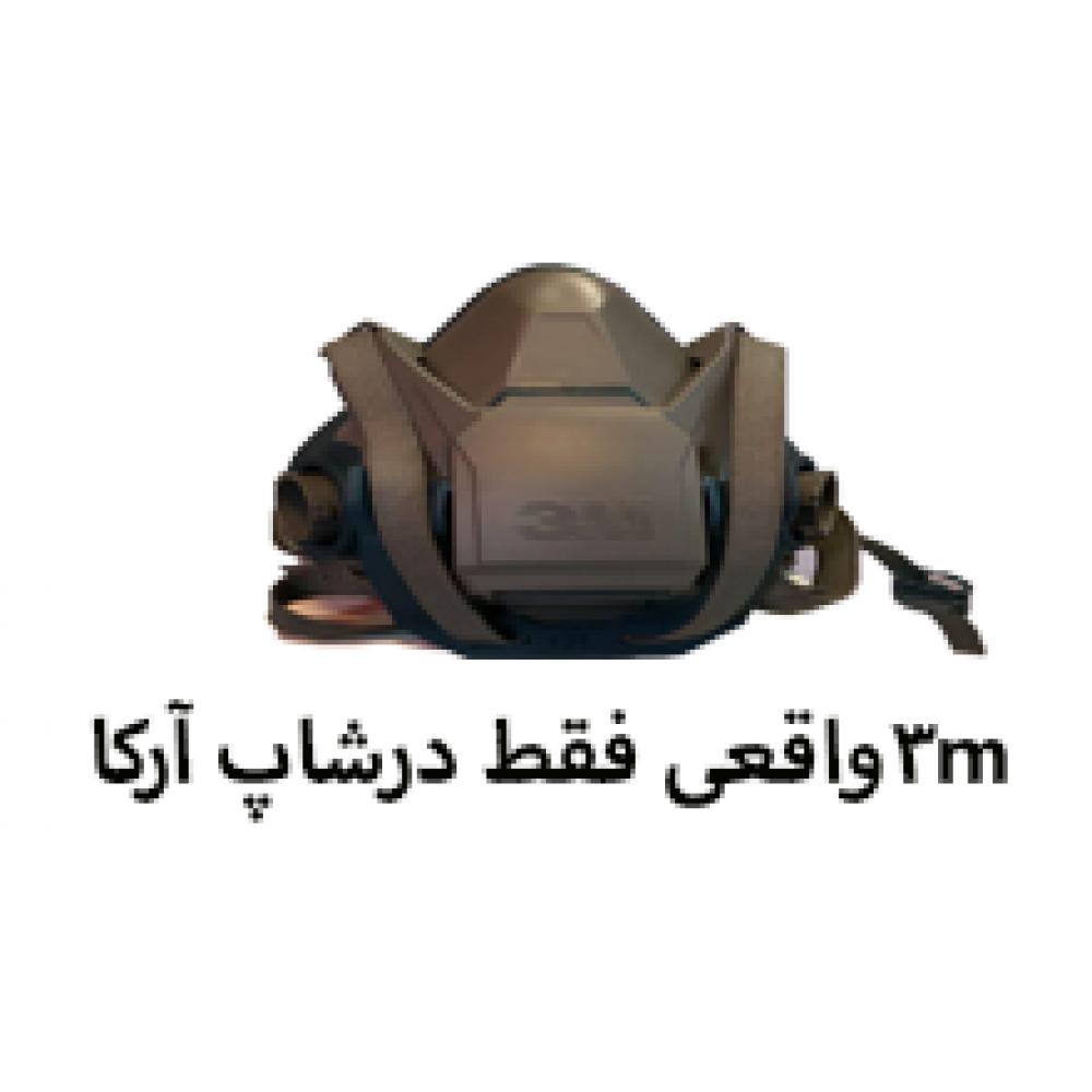 ماسک تنفسی نیم صورت 3Mمدل7502